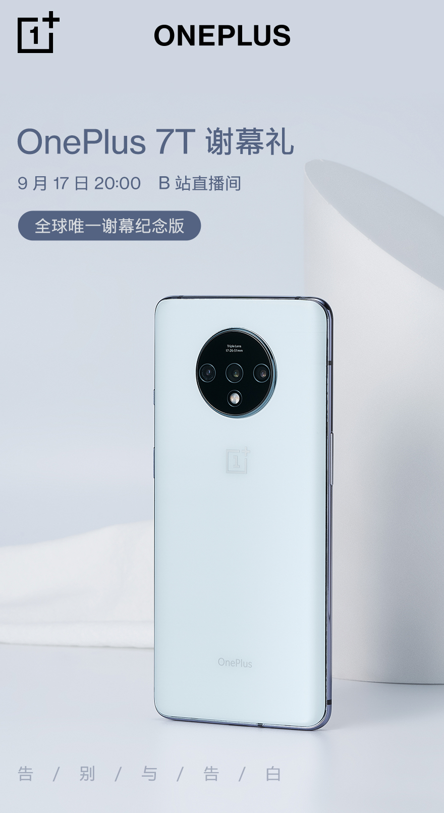 oneplus-7t-white-color